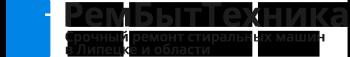 РемБытТехника - срочный ремонт стиральных машин в Липецке